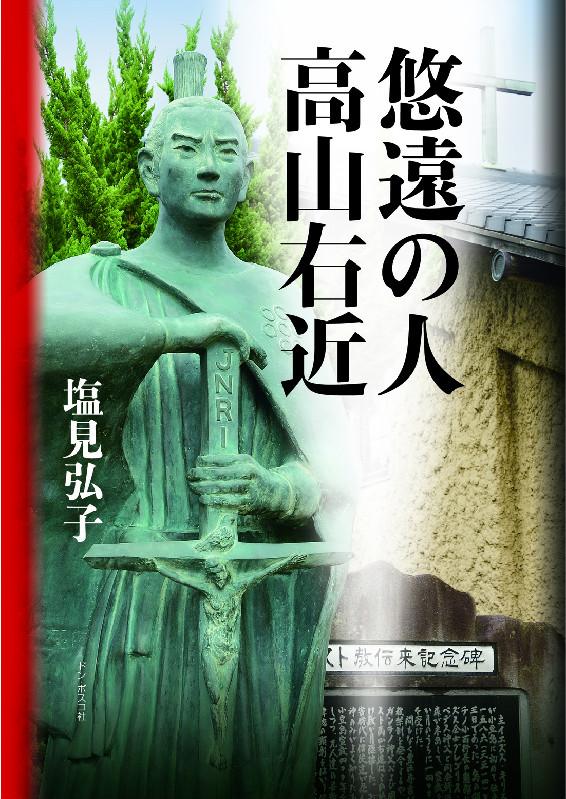 信仰のヒーローの舞台「聖地巡礼」の旅へ 『高山右近 歴史・人物ガイド その霊性をたどる