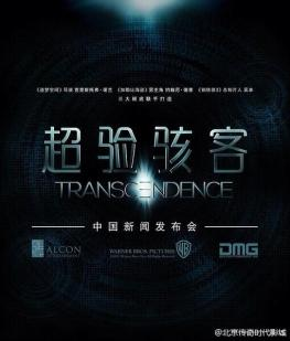 Affiche chinoise de Transcendence