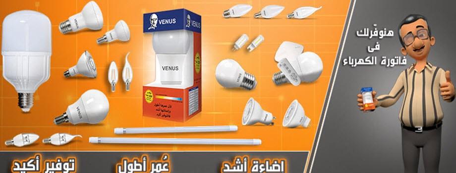 شركة فينوس لتصنيع الادوات الكهربائية
