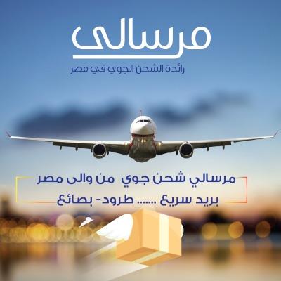 مرسالي_شحن_من_مصر_8_d400-1