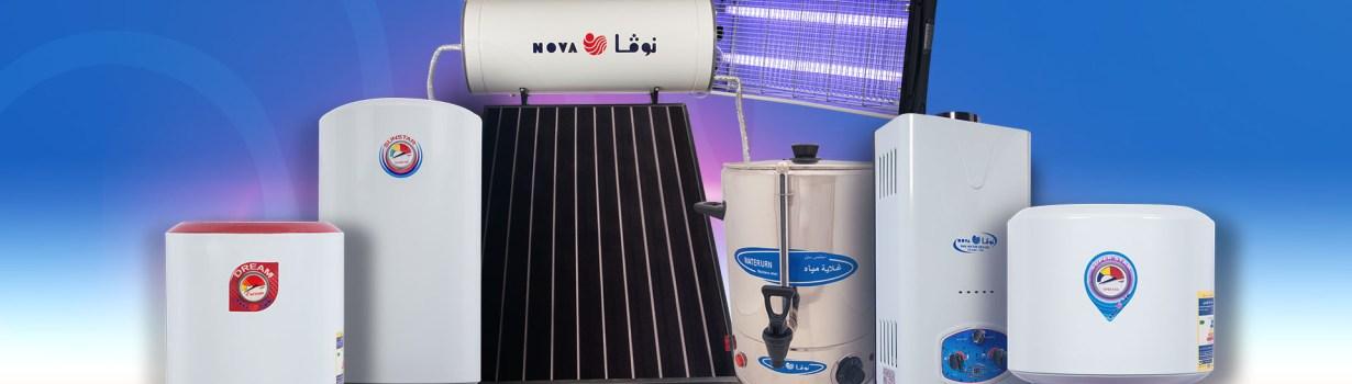 شركة نوفا لتصنيع الأجهزة المنزلية