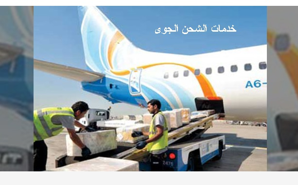 نقدم-خدمات-الشحن-الجوى-من-صادر-و-وارد-وحجز-فراغات-على-الطائرات