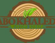 شركة ابو خالد لتجارة الاخشاب