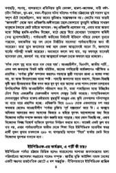 Election manifesto 2018 by Nutan Kumar Chakma01_Page_4