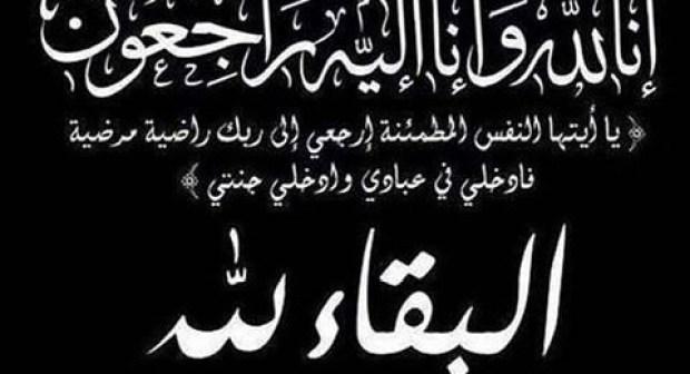تعزية في وفاة والدة زوجة الأستاذ الحسن حافيدي مدير المصالح بجماعة سيدي بيبي