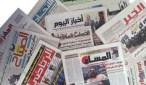 قراءة في أبرز ما تضمنته الصحف الصادرة اليوم