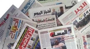 قراءة في أبرز ما تناولته الصحف الصادرة اليوم