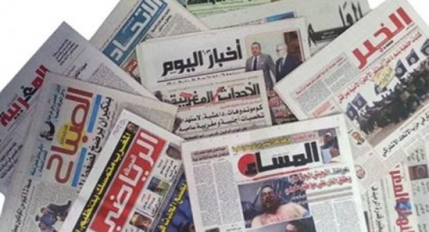 قراءة في أبرز ما تناولته الصحف الوطنية الصادرة اليوم