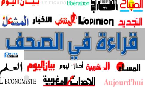 عرض لأبرز عناوين الصحف الوطنية الصادرة اليوم الخميس