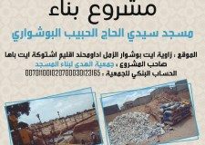 هام : إطلاق عملية المساهمة في بناء مسجد سيدي الحاج الحبيب البوشواري