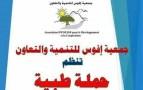 أيت بها..إعلان عن تنظيم حملة طبية بدواير أزيلال أيت موسى بجماعة سيدي عبد الله البشواري
