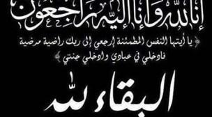 تعزية في وفاة والدة رئيس جمعية فلاحي اشتوكة وصلاة الجنازة بعد الجمعة