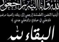 تعزية في وفاة والد الدكتور خالد الريفي المندوب الاقليمي لوزارة الصحة
