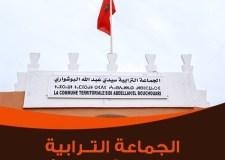 سيدي عبد الله البشواري..إعلان تلقي طلبات تمويل مشاريع الجمعيات برسم 2018