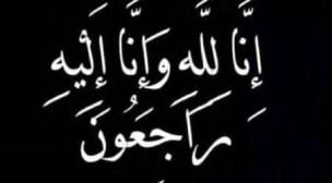 تعزية في وفاة الحاج أحمد بومالك بنهمو بالرباط والجنازة عصر اليوم