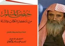 """صاحب كتيب""""حصن المسلم"""" في ذمة الله"""