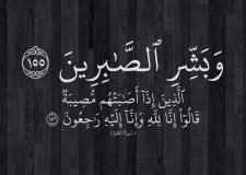 تعزية في وفاة والدة الزميل الحسين شارا