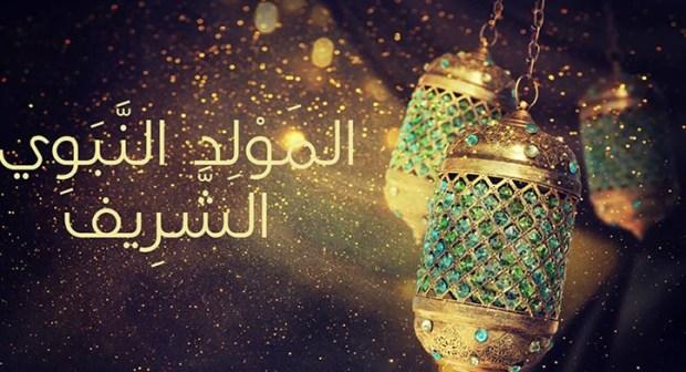 وزارة الأوقاف تعلن عن تاريخ عيد المولد النبوي