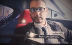بالفيديو..ابن شتوكة أيت بها خالد بوكرن اول سائق القطار السريع tgv