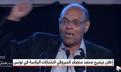 تونس…ترشيح المرزوقي للانتخابات الرئاسية
