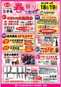 harumaturi_2015-thumb-350x495-801