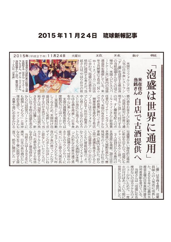 すし蘭&よっかこうじ/2015.11.24琉球新報記事
