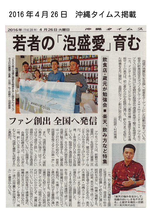 awamori-plus/2016.4.26沖繩タイムス