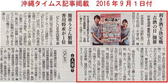 古酒の日PR/沖縄タイムス201