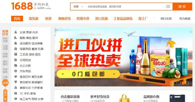 translate 1688 website from Chinese to English