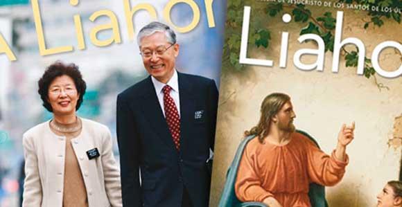 西班牙語及葡萄牙語語音版利阿賀拿雜誌即將上線 - 教會新聞和活動