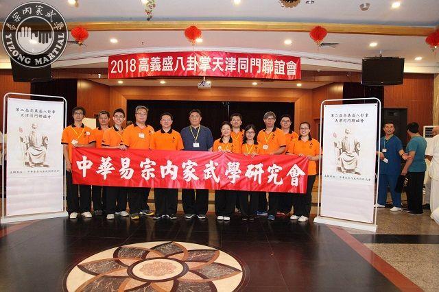 2018第二屆高義盛八卦掌天津同門聯誼會圓滿成功