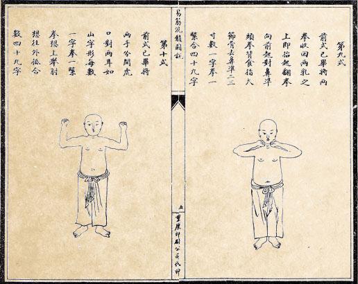 yijinjing5