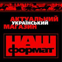 Наш формат – українські книги, музика, відео, одяг та символіка