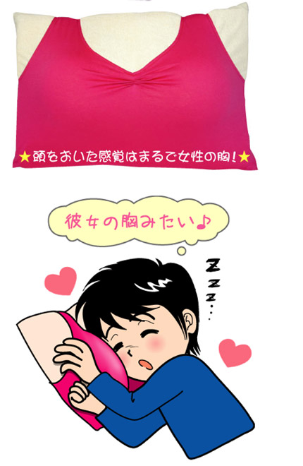 Breast Pillow
