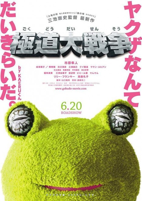 yakuza-apocalypse-poster01
