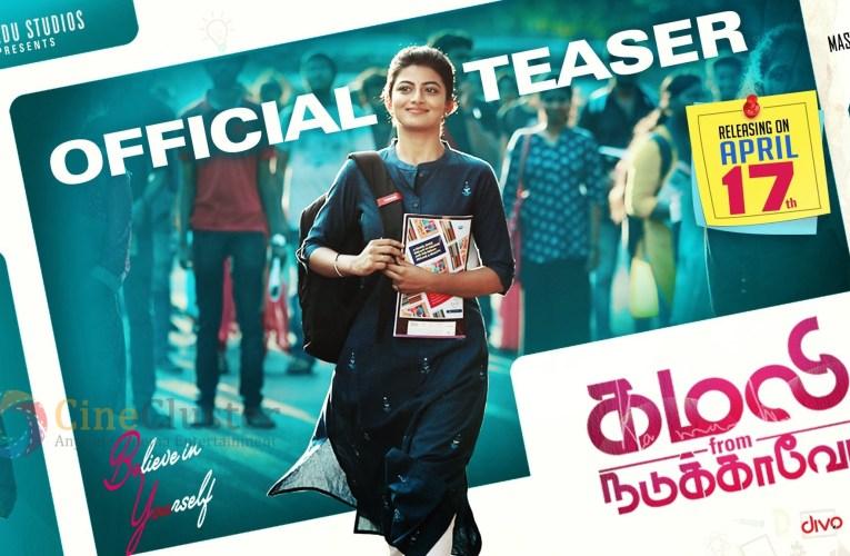 Kamali from Nadukkaveri Official Teaser
