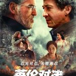 Trailer de THE FOREIGNER con Jackie Chan y Pierce Brosnan