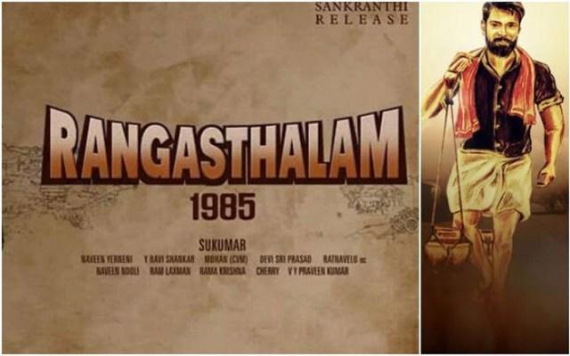 ram charan in rangasthalam 1985 movie b 1806170917 Ram Charan in Rangasthalam 1985 Movie మెగా ట్రేడ్మార్క్ని సాధించే సత్తా చరణ్కు ఉందా?