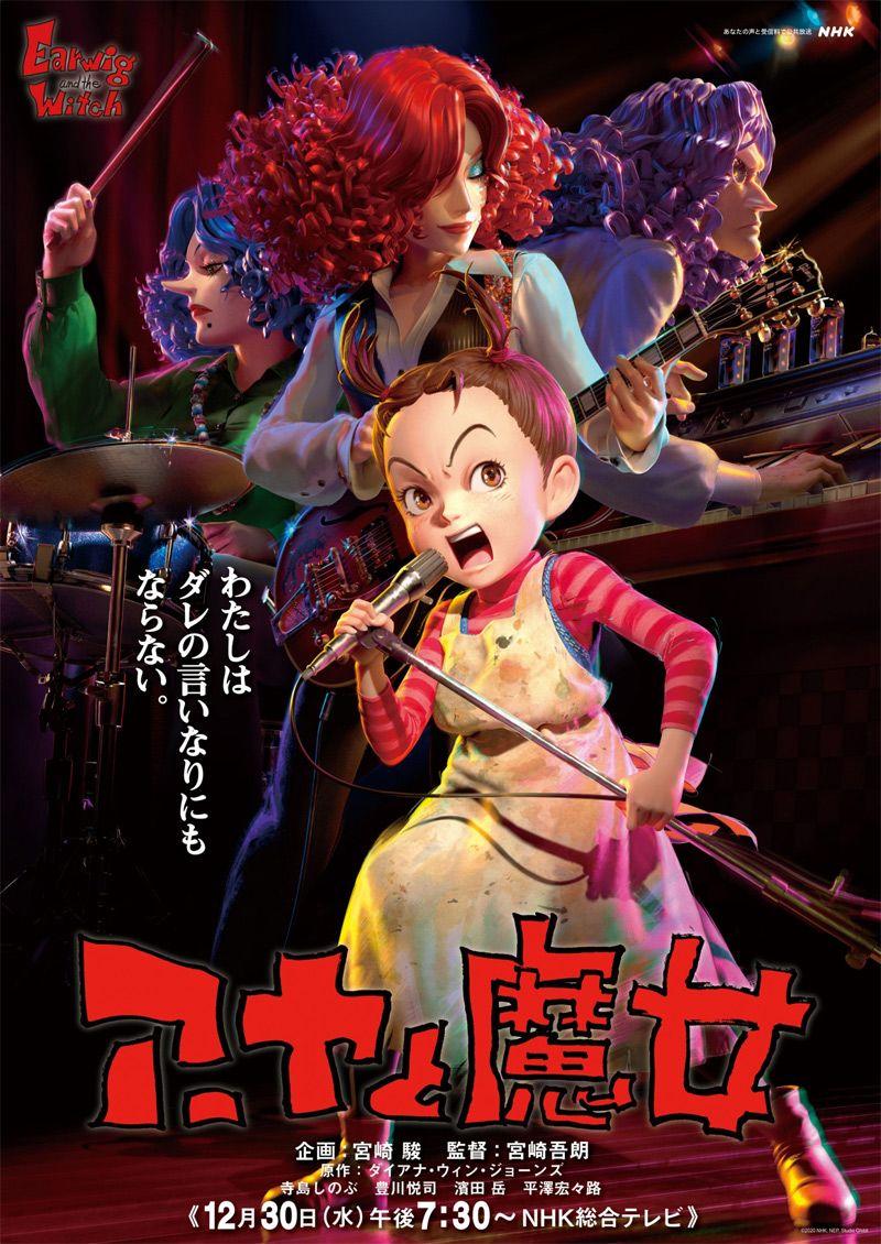 aya-to-majo-miyazaki-ghibli-poster