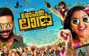 Mohanlal Review