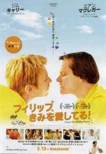"Locandina giapponese di ""I love you Philip Morris"""