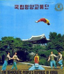 Korean cradle - Circus Dictionary