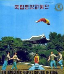 Korean cradle - Circus Dictionary