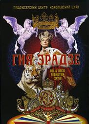 Royal Circus de Gia Eradze