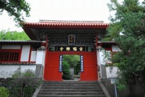 崇福寺第一峰門