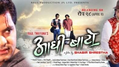 Photo of Aadhi Baato || Full Movie || Full HD