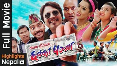 Photo of CHHAKKA PANJA – New Nepali Full Movie