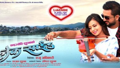 LakeSide New Nepali Full Movie