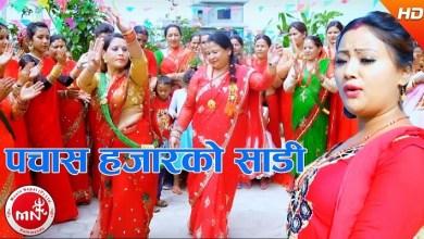 "Photo of New Nepali Teej Video Song 2017/2074 ""Pachas Hajarko Sadi"""