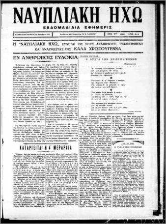 nafpliaki hxw_25_12_1932_a1